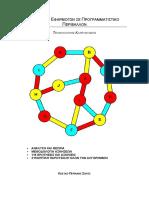 aepp-development-perivallon-g-lykeiou-taexeiola.gr_.pdf