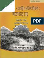 Ramjanmabhumi-Babri Masjid Bitarka Ajadhaya-r Rai