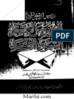 Al-Duroos Al-Asha'ara [Arabic/Urdu]