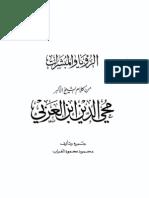 ['Arabī] ar-Ru'ya wal Mubashhiraat min Kalam ibn al-`Arabi [90 pp.]