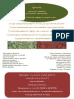 poziv za skole mvd.pdf