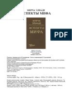 027- Аспекты Мифа_Мирча Элиаде_1996