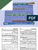 92 Madani Inamaat.pdf