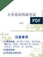 最新英语四级题型分析及讲解.ppt