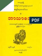 AshinJanakabhivamsa-BawaThwe