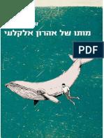 מותו של אהרון אלקלעי / עידית אלנתן
