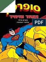 סופרמן 2 - האחד והיחיד / מארק מילר