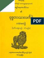 AshinJanakabhivamsa-BuddhaBartharLatSwal-1and2