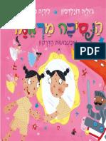הנסיכה מראה ואבעבועות הדרקון  / ג׳וליה דונלדסון ולידיה מונקס