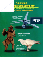 Origami Tanteidan JOAS Special Edition 2015pdf.pdf