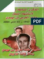 سيرة و حياة البطل الشهيد محمد العربي بن مهيدي
