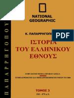 NG - Istoria Ellinikou Ethnous Vol 03