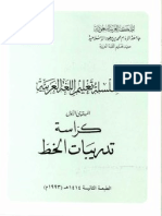 Level 1 - Books101