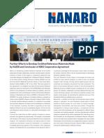 2016 HANARO Vol 7 %28E%29