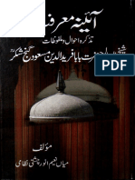 Tazkira Ahwal wa Malfuzat Shaykh al Alam Hazrat Baba Farid RA.pdf