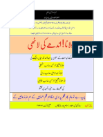 andhay_ki_lathi_nastaleeq.pdf