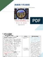 約翰福音 六何法及心智圖查經整理 (4) 15-21章