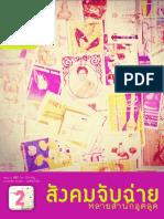 สังคมจับฉ่าย2.pdf