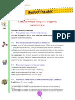 Β ΓΥΜΝΑΣΙΟΥ-ΧΗΜΕΙΑ-ΣΗΜΕΙΩΣΕΙΣ-ΜΑΘΗΜΑ 2.3.pdf