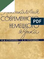 Stepanova m d Chernysheva i i Leksikologiya Sovremennogo Nem
