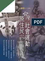 8U36台灣原住民社會運動