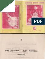 Thaayaar-potri.pdf
