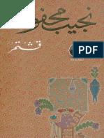 قشتمر رواية لـ نجيب محفوظ