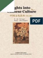 中国文化读本(英文版)