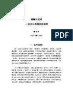 陳芳明:詩藝的完成——余光中與現代詩批評