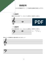 01-2音部記号.pdf