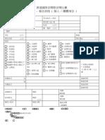 2017藝韻盃 - 報名表格