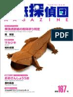 Tanteidan Magazine 167
