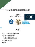 5G 天線平面近場量測技術