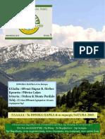 National Park e-Magazine ΕΘΝΙΚΑ ΠΑΡΚΑ στην Ελλάδα και τον Κόσμο