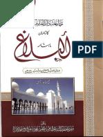 Monthly Albalagh Jamadi Ul Awal 1439