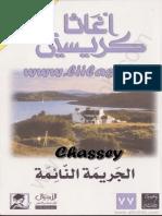 agatha krist3.pdf