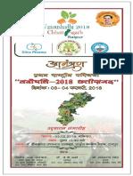 Vanoushadhi2018 Invitation