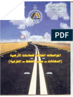 KSA MOT Road Marking (Arabic & English).pdf