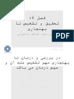 فصل-6.-تحقیق-در-نا-بهنجاری.pptx
