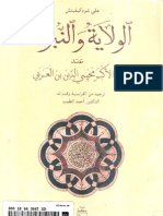 الولاية_عند_ابن_عربي