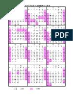 107年辦公日曆表.pdf