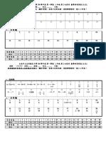 106上三段考二年級數學科解答卷(正式)