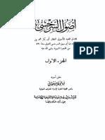 Usul Al Sarakhsi