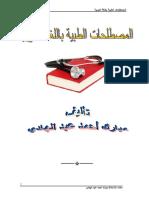afc70a8de مصطلحات طبيه Medical Terminology -1