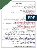 منهجية-الاجابة-على-اسئلة-التحليل-و-الاستنتاج-علوم-طبيعية-3-ثانوي
