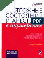 Неотложные Состояния и Анестезия в Акушерстве_Лысенков С._2004_copy