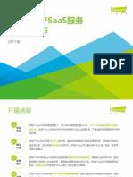 2017年中国房地产SaaS服务发展白皮书