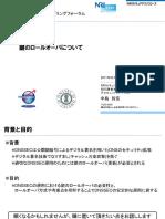 20110420 Dnssec Rollover Key Nakashima