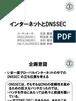 20120425 Internet and Dnssec Ishida