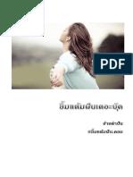 ยิ้มแต้มฝัน -TheBook.pdf